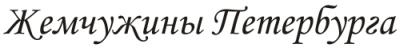 Жемчужины Петербурга