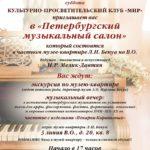 «Петербургский музыкальный салон»